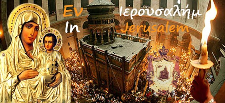 Εν Ιερουσαλήμ-Εικονοθήκη...In Jerusalem Photo Gallery