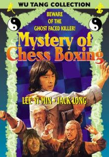 Kung-fu Classic Movies Mystery-of-chess-boxing_220x315
