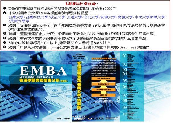 陳柏村著作:EMBA管理學與個案實務