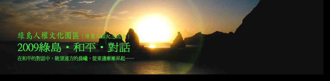 【2009綠島‧和平‧對話】之青年體驗營