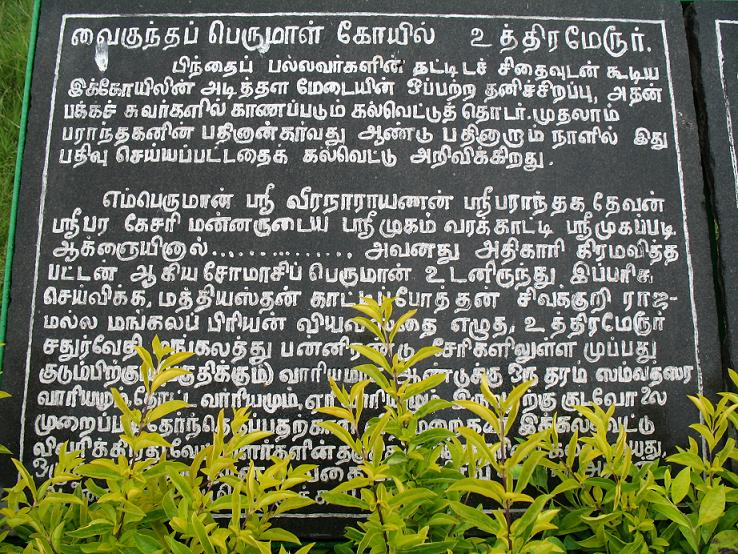 [uthiramerur-inscription1.JPG]