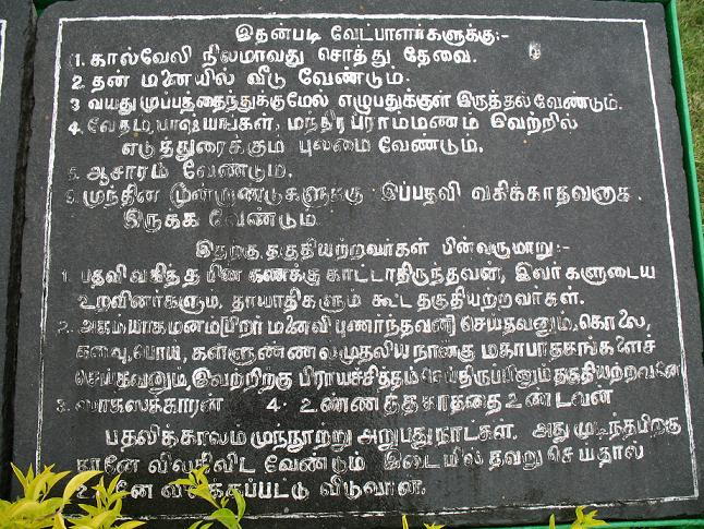 [uthiramerur-inscription3.JPG]