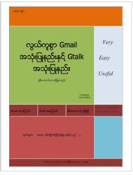 လြယ္ကူစြာ Gmail  Gtalk အသံုးျပဳနည္းစာအုပ္
