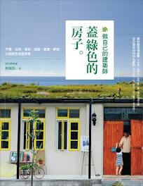 蓋綠色的房子
