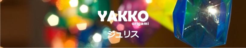 yakko origami