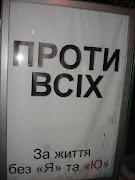Цікаві агітплакати у Києві