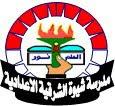 شعار مدرسة شيوة الشرقية الاعدادية