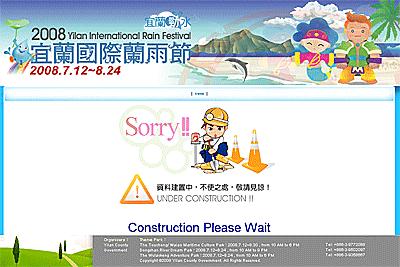 蘭雨節官方網站英文頁面尚未建置完成