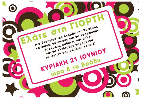 Η αφίσα της καλοκαιρινής γιορτής