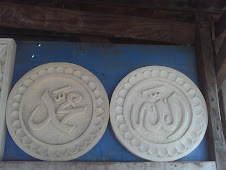ornamen lapad ALLAH & MUHAMADSW