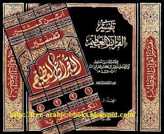 تفسير القرآن الكريم كاملاً لإبن كثير  %25D8%25AA%25D9%2581%25D8%25B3%25D9%258A%25D8%25B1+%25D8%25A7%25D8%25A8%25D9%2586+%25D9%2583%25D8%25AB%25D9%258A%25D8%25B1