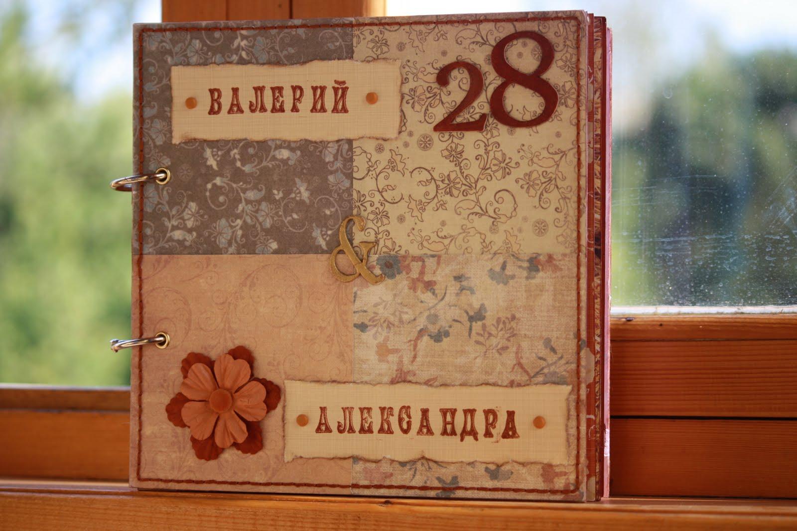 На годовщину отношений открытка своими руками