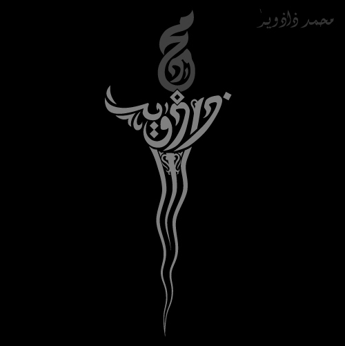 Pin Jenis Khat Seni Warisan Islam Islamic Calligraphy