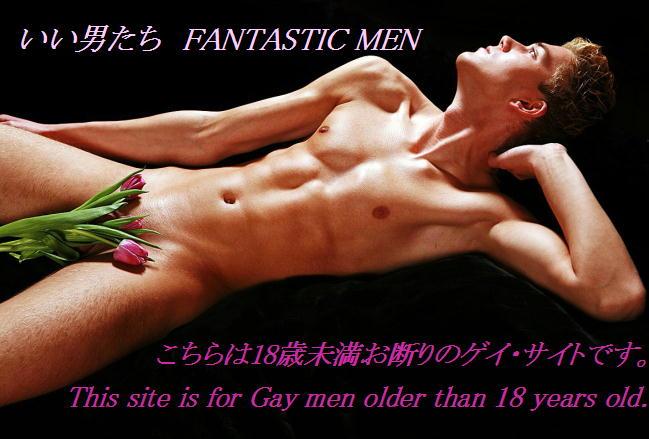 いい男たち FANTASTIC MEN