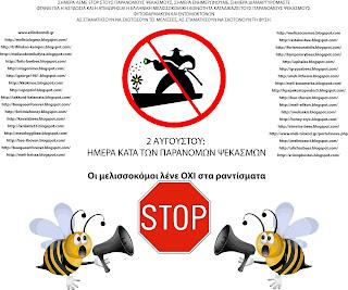 Stop στους παράνομους ψεκασμούς