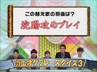 【ゴッドタン】替え歌から原曲を当てろ!! カラオケフレーズクイズ!!