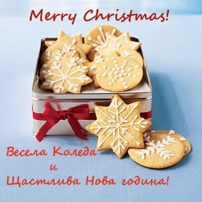 Весела Коледа! * Buon Natale! * Merry Christmas!