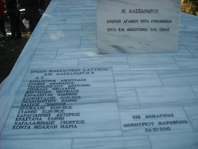 Η Δυτική Αττική τιμά τον Μέγα Αλέξανδρο ! ! !
