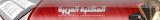 المكتبة العربيه