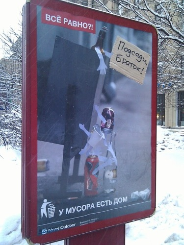 Social advertising in Russia