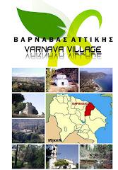 Ημερήσια απόδραση στο Βαρνάβα Αττικής με ενα κλικ.