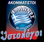 ΑΚΟΜΜΑΤΙΣΤΟΙ