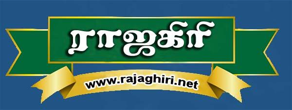 www.rajaghiri.org