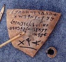 כתב עברי קדום על חרס (אוסטרקון) קולמוס ודיו
