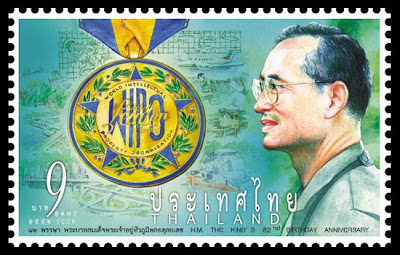 9 Baht postage stamp 82nd birthday HM King