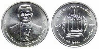 Thailand 20 Baht coin Father of Thai Trade title given to HM King Rama 3