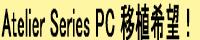 Atelier Series PC 移植希望!