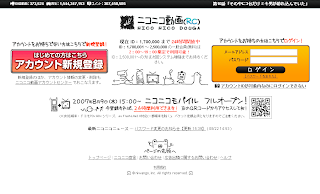 【說明圖片:Nico Video 在 2007/08/22 之前的舊版首頁】