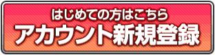 【說明圖片:Nico Video 申請新帳號的超連結圖片】