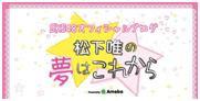 Official Blog Yui Matsushita