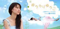 Official Blog Yuko Oshima