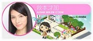 Official Blog Sayaka Akimoto