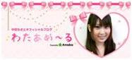 Official Blog Chisato Nakata
