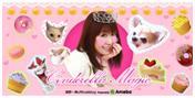 Official Blog Kazumi Urano