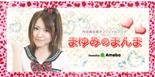 Official Blog Mayumi Uchida