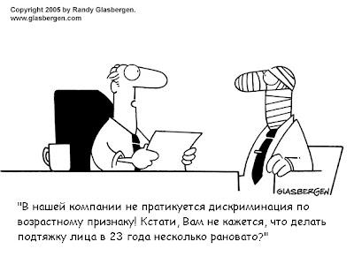возрастная дискриминация при приеме на работу