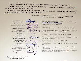 подписи простых советских людей