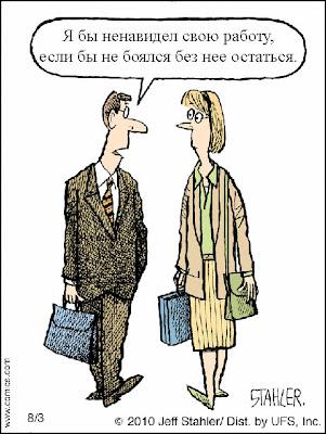 честное отношение к работе