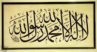 لا اله الا الله.....محمد رسول الله