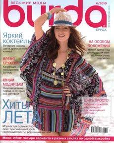 Журнал Burda (Бурда) №6 2010