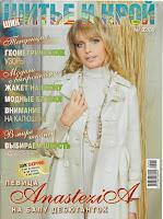 журнал Шитьё и крой №2, 2009