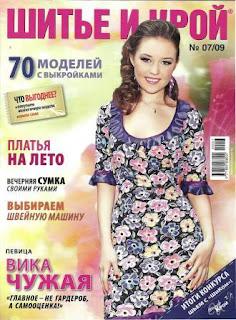 Журнал Шитьё и крой  №7, 2009