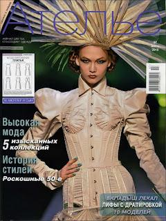 Журнал Ателье №7 2010