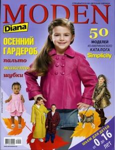 Журнал Diana Moden Спецвыпуск №2 2010. Шьем для детей от 0 до 16 лет