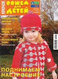 Вяжем для детей №10 2010 Крючок