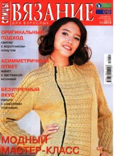 Вязание для взрослых №11 2010  Спицы